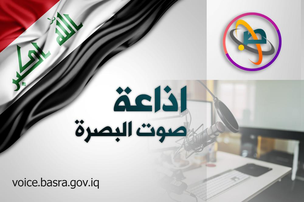 برنامج بسمة امل مع عباس الفريجي اذاعة صوت البصرة ١١-٦-٢٠٢٠